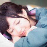 睡眠の質を上げる方法 睡眠困難